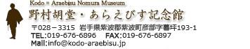 http://kodo-araebisu.jp